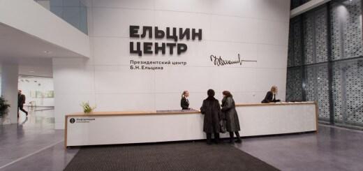 ekaterinburg-elcin-centr-03
