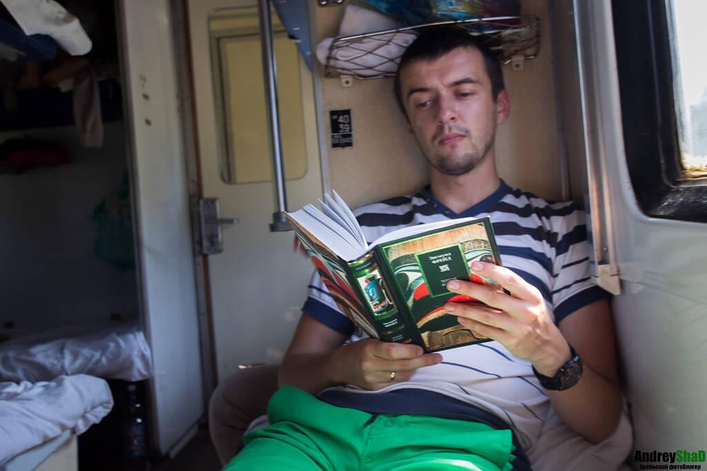 Идеи чем заняться в поезде