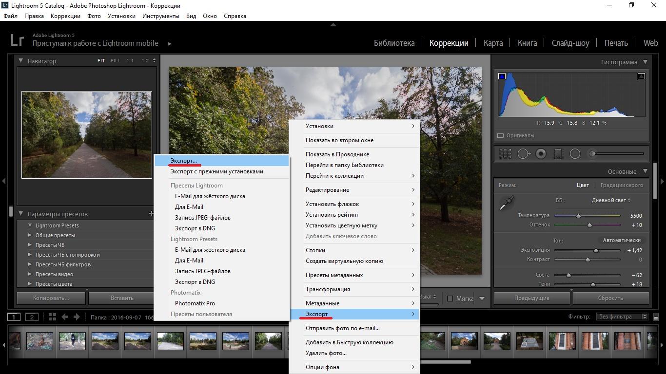 Подготовка фотографий к публикации в блоге